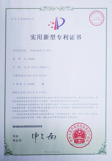 UTILITY-MODEL-PATENT-CERTIFICATE-OF-A-HEAT-RESISTING-PVC-HOSE