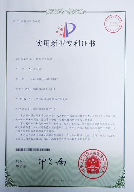 UTILITY-MODEL-PATENT-CERTIFICATE-OF-A-HIGH-EFFICIENCY-DRYER