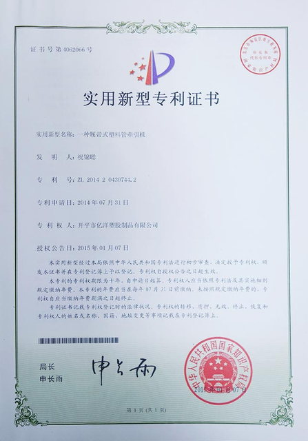 UTILITY-MODEL-PATENT-CERTIFICATE-OF-A-CRAWLER-TYPE-PVC-HOSE-HAULING-MACHINE