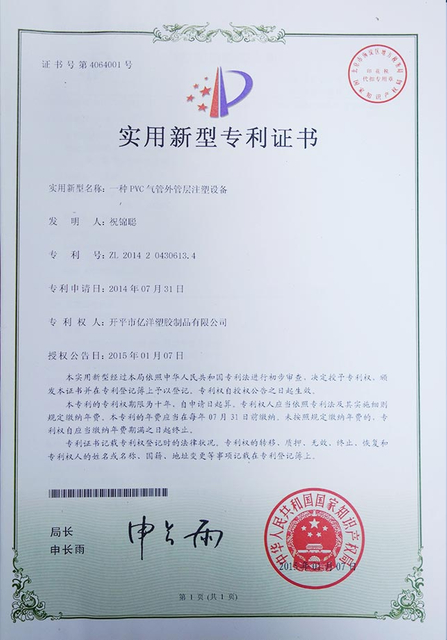 UTILITY-MODEL-PATENT-CERTIFICATE-OF-A-INJECTION-MOLDING-EQUIPMENT-FOR-PVC-AIR-HOSE-OUTER-LAYER